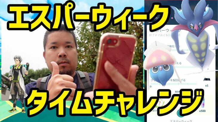 【ポケモンGO】エスパーウィーク開始!マーイーカ実装、タイムチャレンジに挑む!