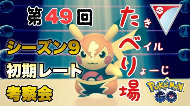 第49回たべり場【ポケモンGO   GOバトルリーグ】