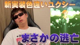 【ポケモンGO】ユクシーレイド!捕獲率100%に逃げられました…【新実装色違いユクシー・エムリット・アグノム】
