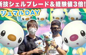 【ポケモンGO】かわいい「ミジュマル」コミュニティデイ!!経験値3倍はアツい!!もりもり捕まえてまったり上野公園でポケ活だぜ!!【PokémonGO】