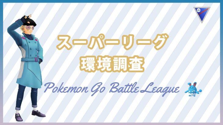 【ポケモンGO】スーパーリーグ#4(シーズン9)