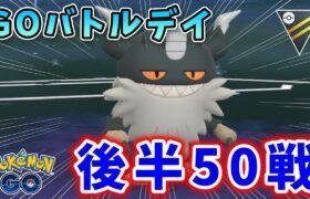 【生配信】GOバトルデイ後半50戦も頑張るぞい! #593【ポケモンGO】