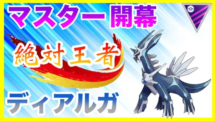 【ポケモンGO】初日の勝率7割!秘蔵の立ち回りで爆勝ち出来たぜ!!ディアルガ最強!