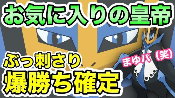 【ポケモンGO】シーズン8大活躍パーティー!やれるのか?