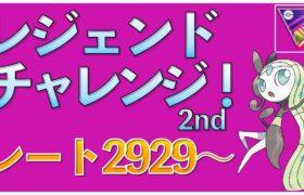【ポケモンGO】シーズン9レジェンドチャレンジ2nd!奏でるよ旋律!行くよレジェンド!レート2929~