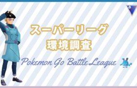 【ポケモンGO】スーパーリーグ#9(シーズン9)