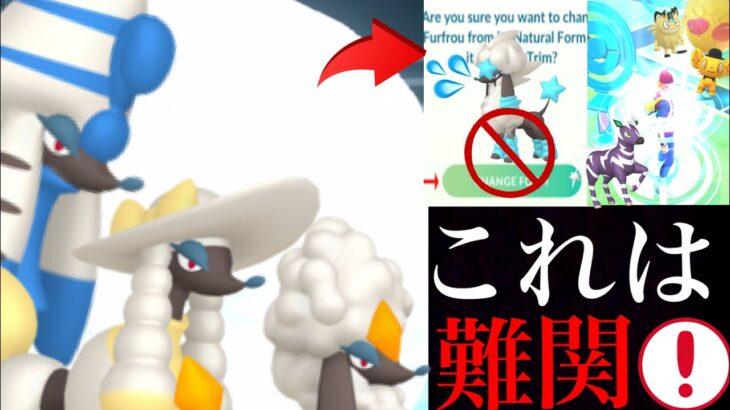 【ポケモンGO】〇〇コンプは不可能!?難関のトリミアンや新機能の実装で今後のフォルムチェンジはどうなっていく・・?【Furfrou・ファッションウィーク・フォルムチェンジ・色違いポケモン】