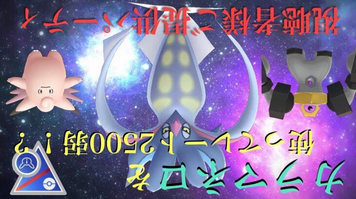 【ポケモンGO】GBL スーパーリーグ リミックス〈カラマネロ〉視聴者様ご提供のカラマネロ入りオリジナルパーティがリミックス環境で嵐を呼ぶ