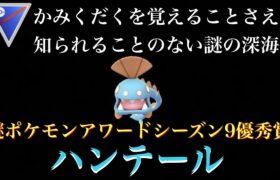 【ポケモンGO】GBL スーパーリーグ〈ハンテール〉まだ誰も知らない謎のポケモンハンテールによる幻のGBL