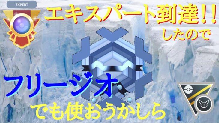 【ポケモンGO】GBL ハイパーリーグ リミックス〈フリージオ〉エキスパート到達したのでがらりと気分を変えてリミックスに参戦しフリージオで戦うGBL