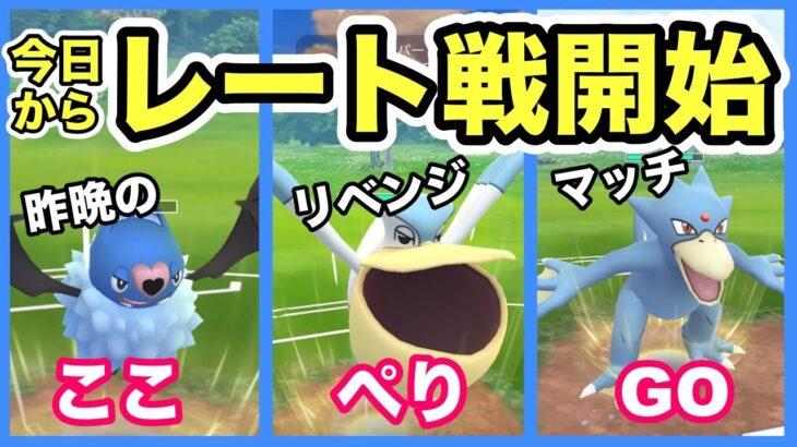 【ポケモンGO】ここ・ぺり・GOパーティでレート爆上げ狙う!