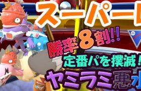 【ポケモンGO】汎用性抜群の初手ヤミラミでスーパーリーグに挑戦!!【GOバトルリーグ】