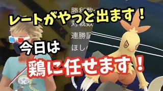 今日から本番っす!!GOバトルライブ【ポケモンGO】
