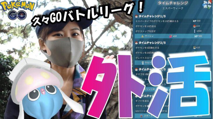 「ポケモンGO」外活★マーイーカ全然沸かない…GOバトルリーグも^^