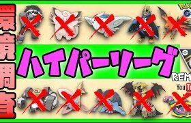 【生配信】開幕!ハイパーリーグ!リーダーボード帯の環境調査!【ポケモンGO】【GOバトルリーグ】