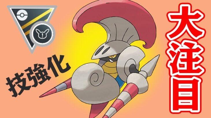 【ハイパーリーグ】メガホーン強化!フィニッシャーのシュバルゴが強い!【GOバトルリーグ】【ポケモンGO】