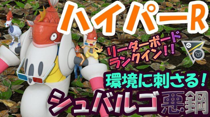 【ポケモンGO】環境に刺さるシュバルゴでハイパーリミックスに挑戦!!【GOバトルリーグ】