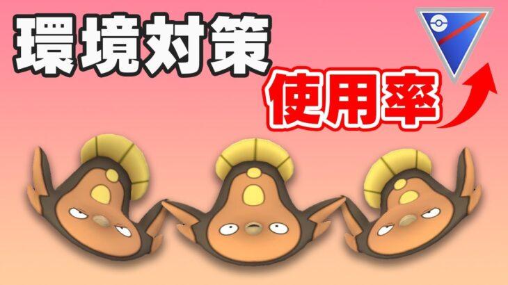 【スーパーリーグ】環境対策!原種マッギョが刺さってる!【GOバトルリーグ】【ポケモンGO】