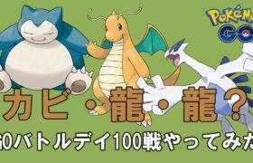 【ポケモンGO】ルギア入りパーティーでGOバトルデイ100戦やりきった!【ハイパーリーグ・リミックス】