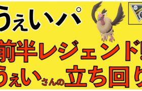 【ポケモンGO】シーズン前半のHLリミックスでレジェンド達成のうぇいさんのバルジーナパーティを紹介!〇〇が強すぎた!