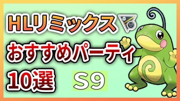 【ポケモンGO】HLリミックス おすすめパーティ10選 in S9