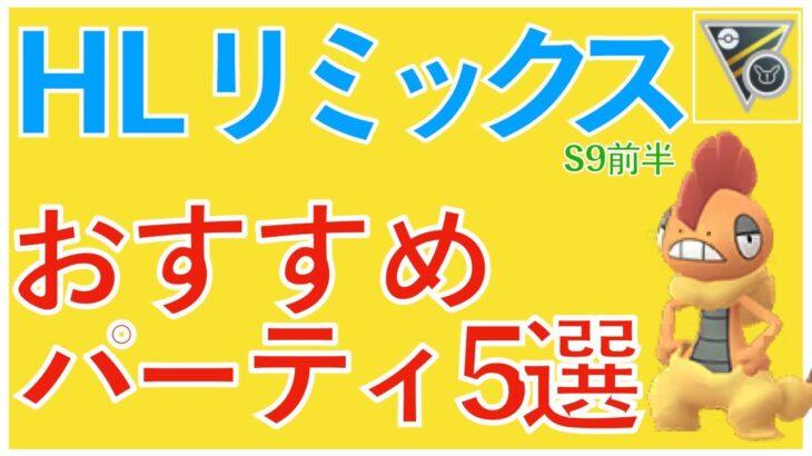 【ポケモンGO】HLリミックスおすすめパーティ5選!アメXLを使わないパーティも紹介!どく・あく環境を乗り切ろう!!【ハイパーリーグリミックス】