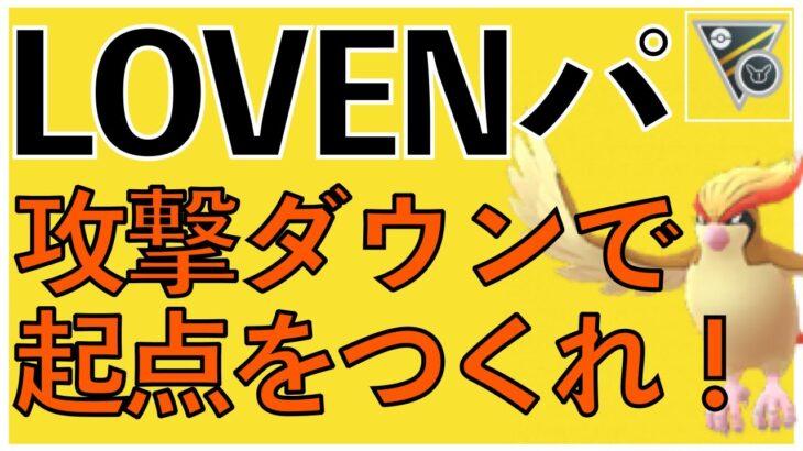【ポケモンGO】LOVENパでベテランを目指す!デバフで起点を作ります!!