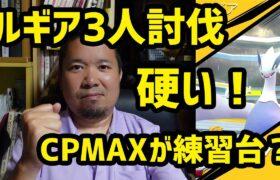 【ポケモンGO】硬いルギア、初日に個体値MAX! ルギア3人討伐!