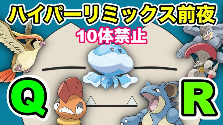【ポケモンGO】ハイパーリミックスQR!明日に備える!