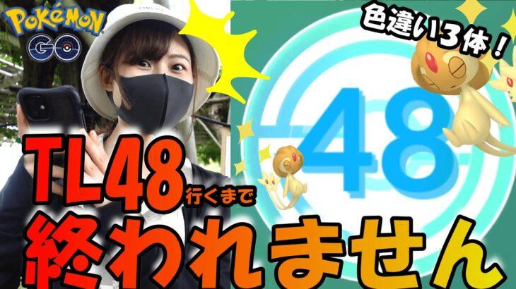 「ポケモンGO」TL48行くまで終われません🔥色違い3体も😳