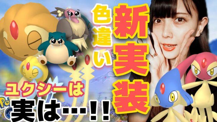 【ポケモンGO】UMAイベント開催!イベント情報と実はユクシーはGBLで•••!?