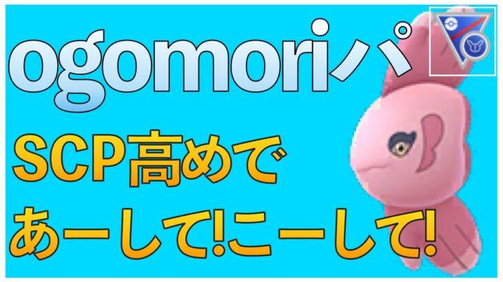 【ポケモンGO】ogomoriパでベテランを目指す!レートをあげるぞおう!!スーパーリミックスであーして!こーして!