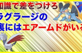 【ポケモンGO】パーティー負けも勝てる!ゴールデンコンビのラグラージとエアームドが強過ぎるw