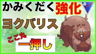 【ポケモンGO】引先ヨクバリスが強すぎるwかみくだくの強化で環境入り間違いなし!!