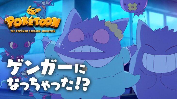 【ポケモン公式】アニメ「ゲンガーになっちゃった!?」-ポケモン Kids TV【POKÉTOON】