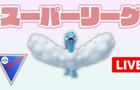 【生配信】テンプレ!立ち回りの復習をしていこう!   Live #348【スーパーリーグ】【GOバトルリーグ】