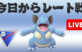 【生配信】今日からレート戦!ニドクイン構築!   Live #352【スーパーリーグ】【GOバトルリーグ】