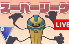 【生配信】新環境ポケモンのデスカーン使います!   Live #355【スーパーリーグ】【GOバトルリーグ】
