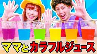 ママとミステリードリンクチャレンジ!駄菓子屋さんのカラフルな粉ジュース飲んでみた!〜Mystery Drink Challenge〜【寸劇】