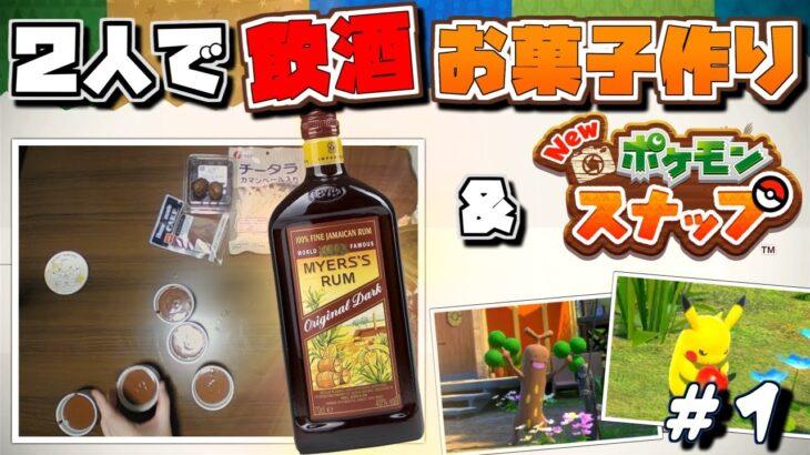 【2人で飲酒お菓子作り】& New ポケモンスナップ実況【#01】
