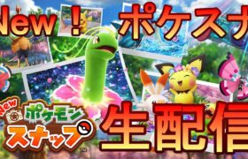 【ポケスナ】Newポケモンスナップ!パペットマペットの初見プレイ生配信🐮🐸【ポケットモンスター】