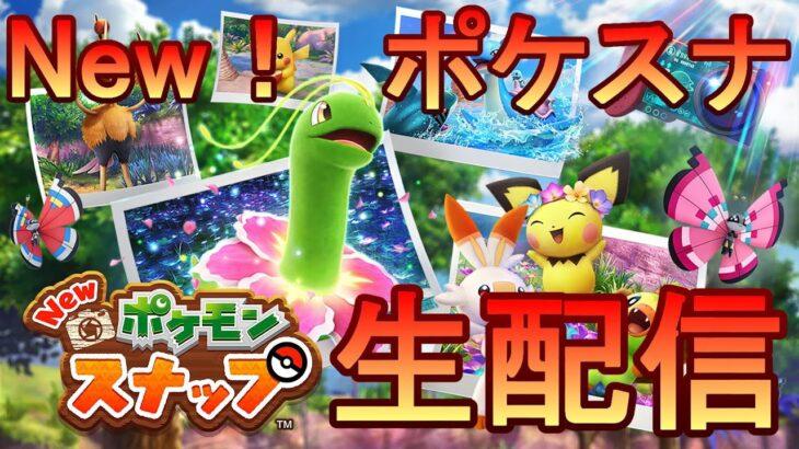 【ポケモン】Newポケモンスナップ!パペットマペットの初見プレイ生配信🐮🐸【ポケスナ】