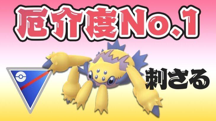 【スーパーリーグ】当たりたくないポケモンNo. 1!使いこなせればレート爆上げ間違いなし!【GOバトルリーグ】【ポケモンGO】