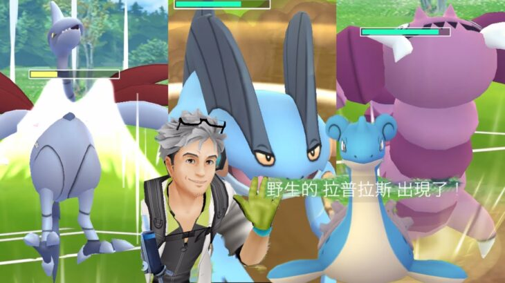 《Pokemon GO》拉普拉斯!博士的研究獎勵!超級聯盟對戰組合!巨沼怪!龍王蠍!盔甲鳥!ラプラス Lapras!GO Battle Great League!