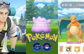 《Pokemon GO》遇見百變怪是維羅博士的獎勵!噴火龍是超級聯盟Remix對戰獎勵!Ditto!Great League REMIX!