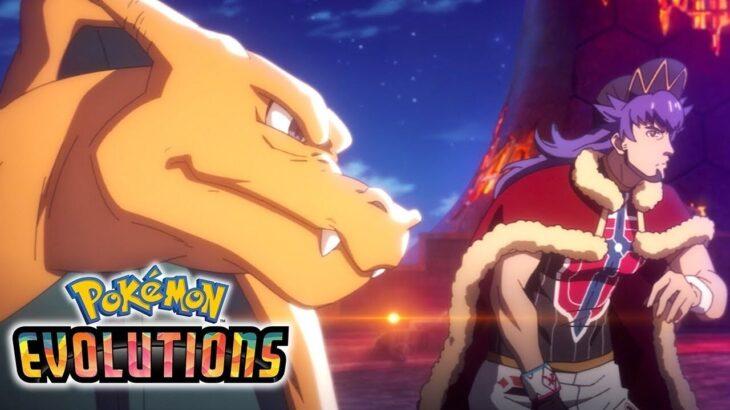 【公式】アニメ「Pokémon Evolutions」第1話「ザ・チャンピオン」