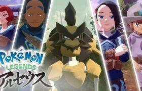 【公式】『Pokémon LEGENDS アルセウス』新報 其の壱 あらぶるキング・クイーン篇