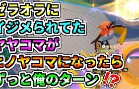 【ポケモンユナイト】スカッとユナイト!?まったくゼラオラに勝てなかったヤヤコマがヒノヤマコに進化してポイントを入れまくる!!【Pokémon UNITE】