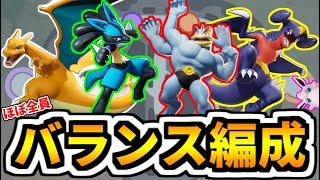 【ポケモンユナイト】ほぼ全員バランスタイプで戦ってみたらバランスが悪すぎてチームが壊滅したのに謎に勝てた試合【Pokémon UNITE】