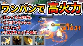 【ポケモンユナイト】バフが乗り過ぎて強化攻撃なのに異常な数値を弾き出したカイリキー【Pokémon UNITE】